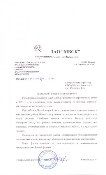 Отзыв Металл Комплекс- МВСК