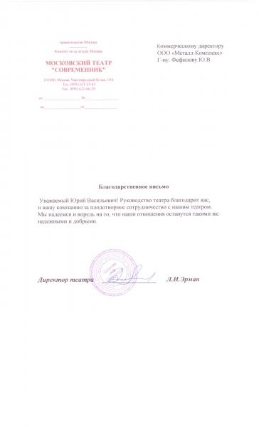 Рекомендации Металл Комплекс- Московский театр современник